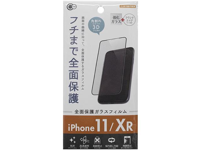 iPhoneXR/11 全面保護ガラスフィルム