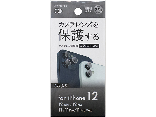 iPhone11シリーズ/12mini/12/12Pro カメラレンズ保護ガラスフィルム