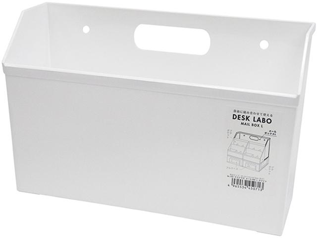 デスクラボ メ-ルボックスL ホワイト