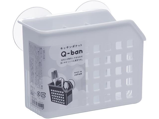 Q-BAN キッチンポケット クールホワイト