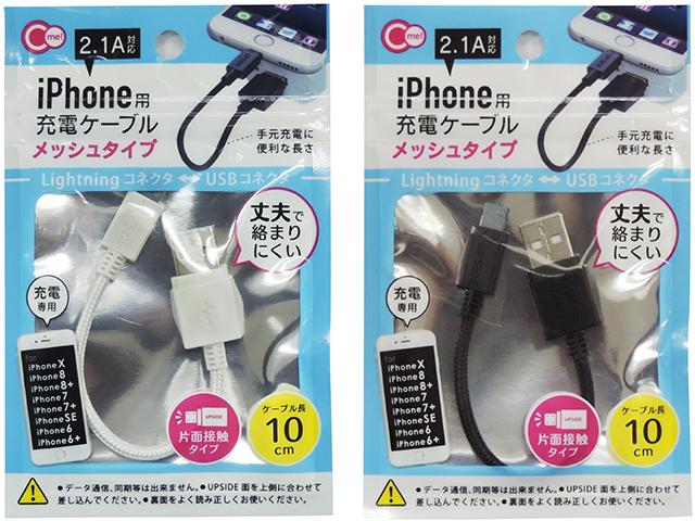 iPhone用充電ケーブル メッシュタイプ10㎝