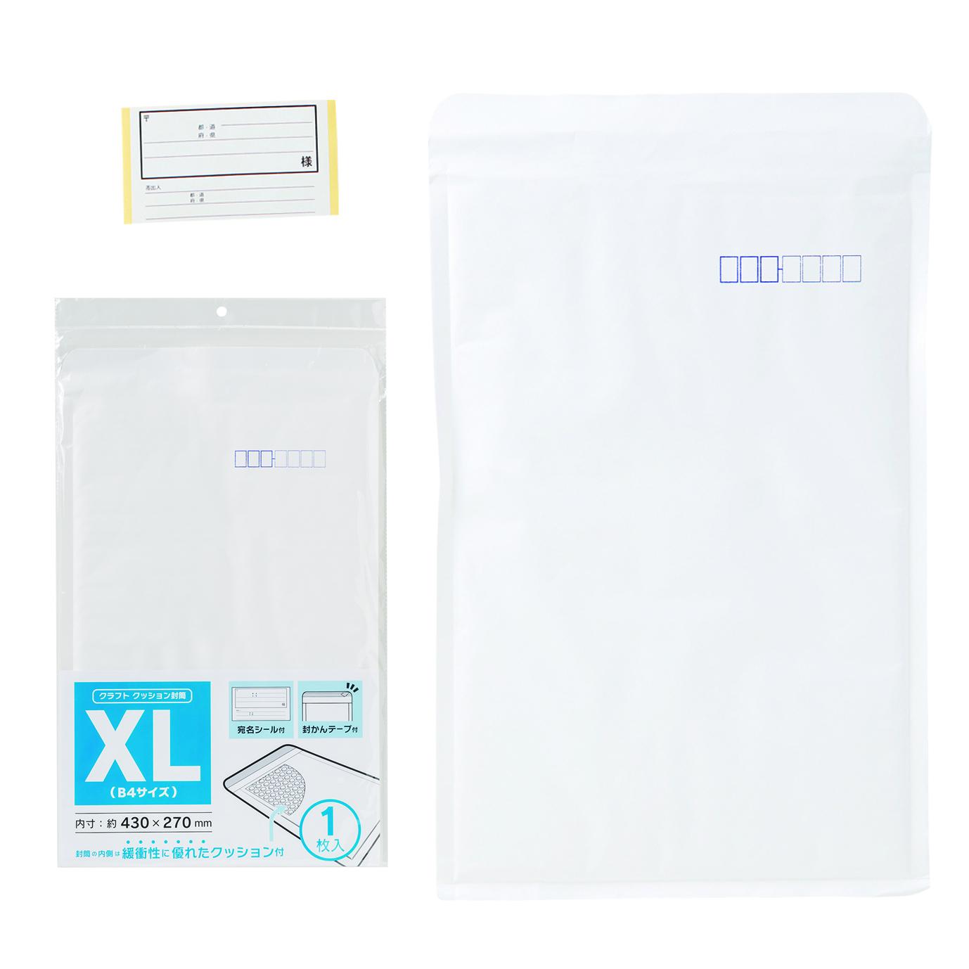クラフトクッション封筒XL 宛名シール付