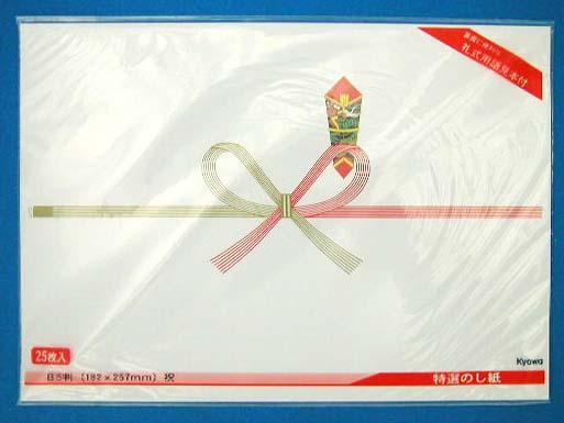 のし紙B5 祝