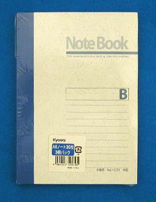 A6ノート B罫3冊パック