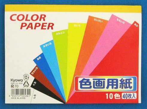 色画用紙 B6