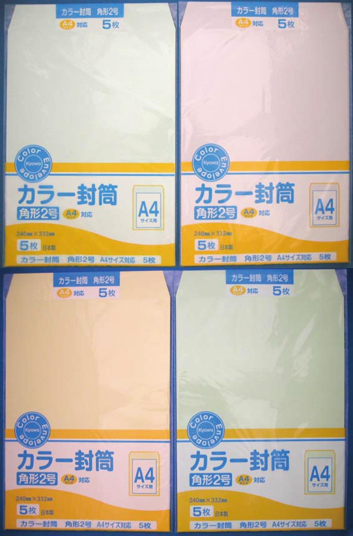 カラー封筒角2(3色アソート)