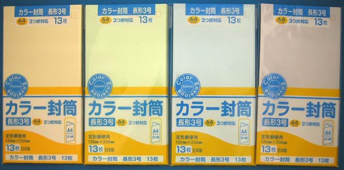 カラー封筒長3(3色アソート)