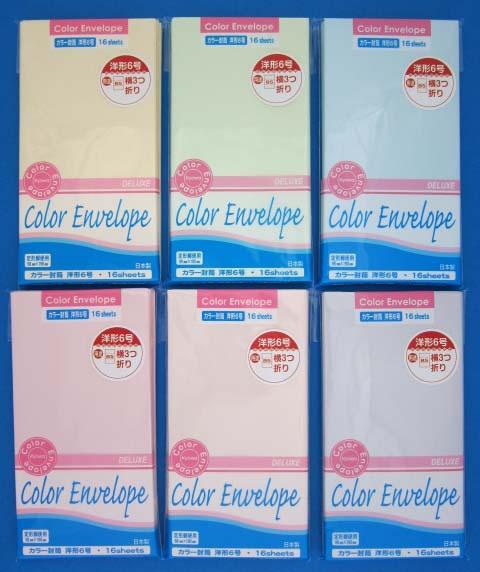 カラー洋形封筒6号(4色アソート)