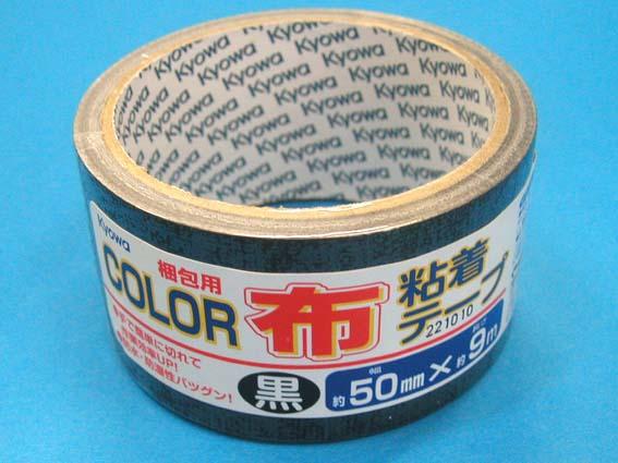 カラ-布テ-プ 黒