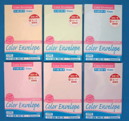 カラー洋形封筒1号(4色アソート)