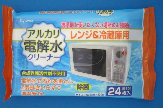アルカリ電解水クリーナー レンジ&冷蔵庫用