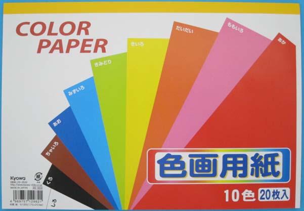 色画用紙 B5