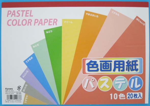 色画用紙パステル B5