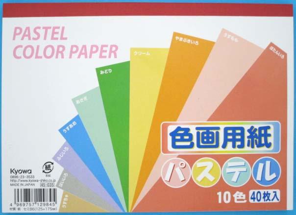 色画用紙パステル B6