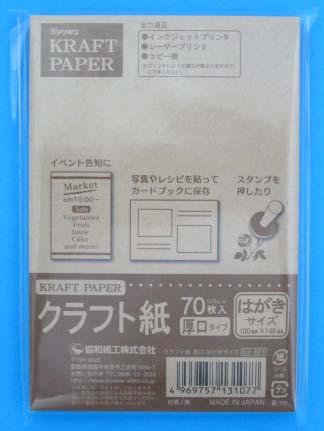 クラフト紙厚口 はがきサイズ70枚