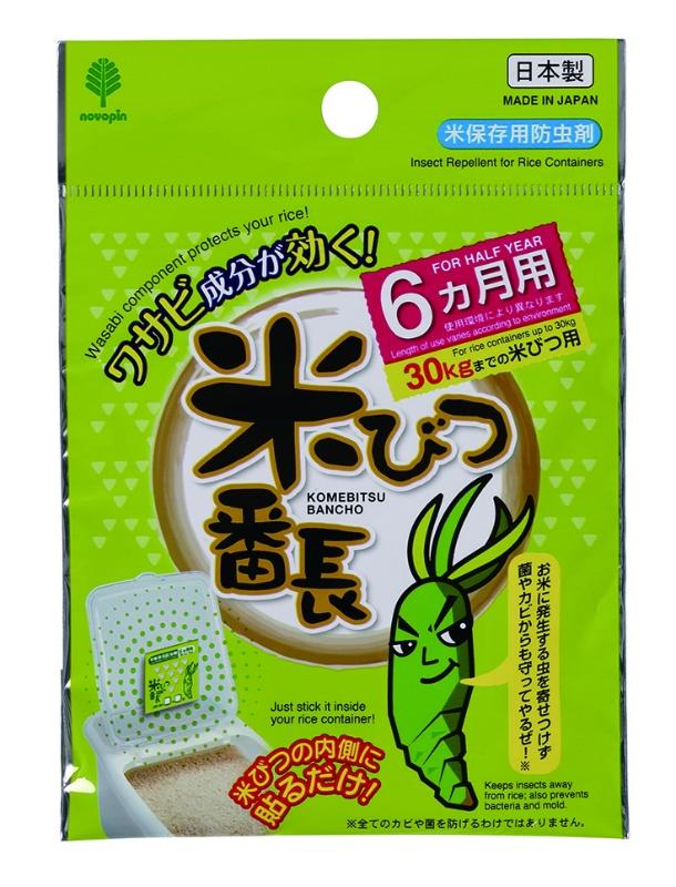 米びつ番長 6ヵ月用