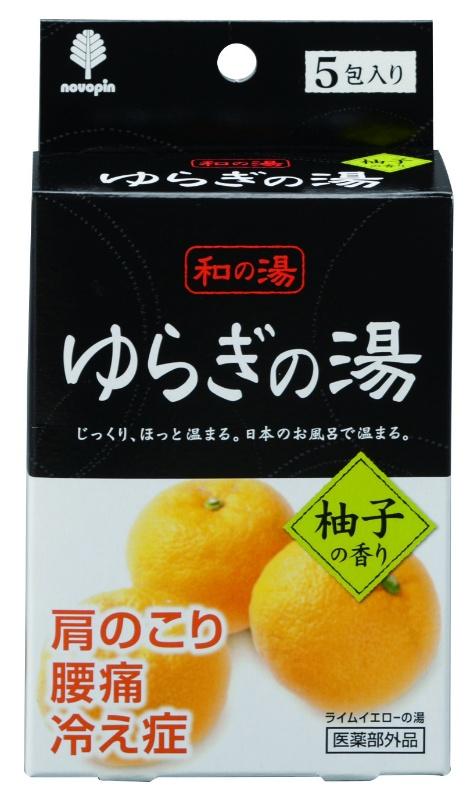 和の湯 ゆらぎの湯 柚子の香り