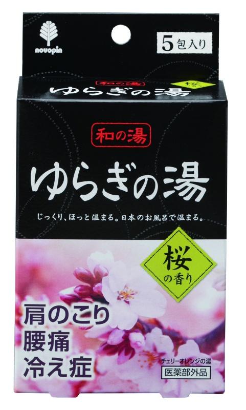 和の湯 ゆらぎの湯 桜の香り
