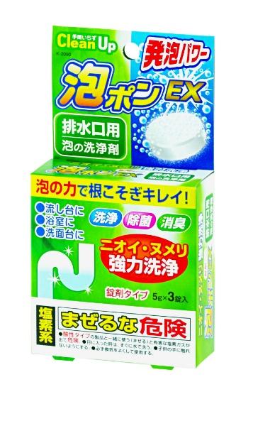 泡ポンEX 排水口用 泡の洗浄剤 3錠入
