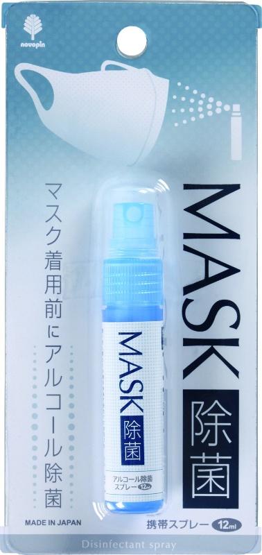 マスクにシュッシュッ