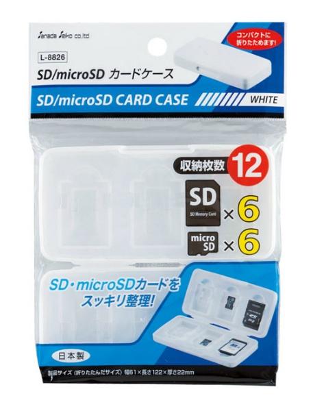 SD/microSDカードケース W