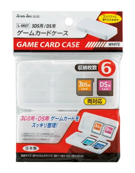 3DS用/DS用ゲームカードケース W