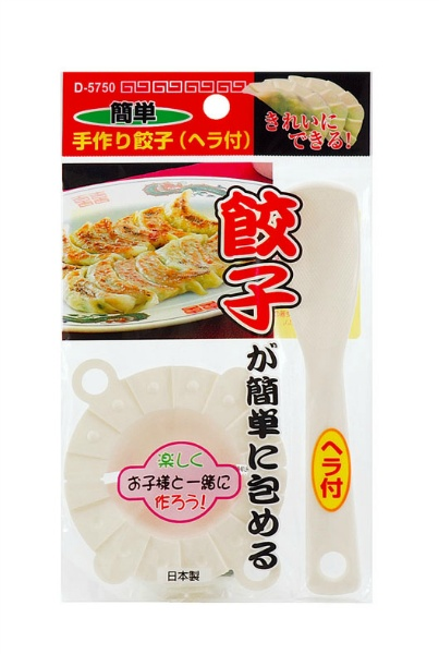 手作り餃子(ヘラ付) IV