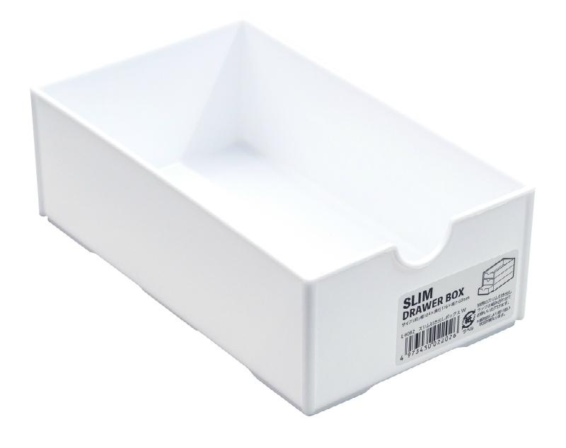 スリム引き出しボックス