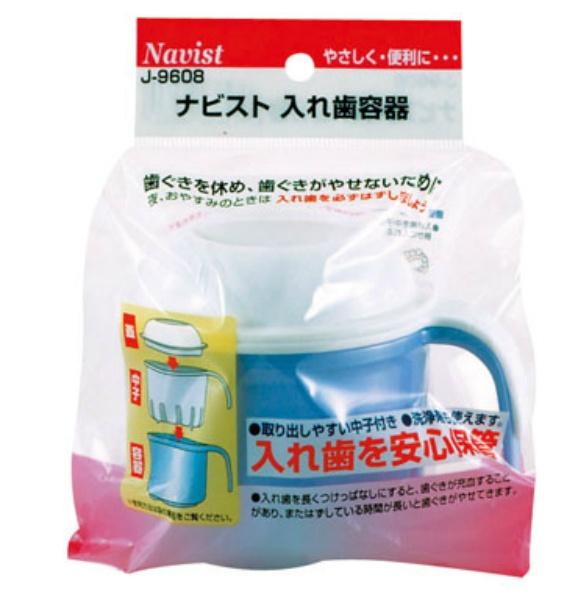 ナビスト入れ歯容器 W