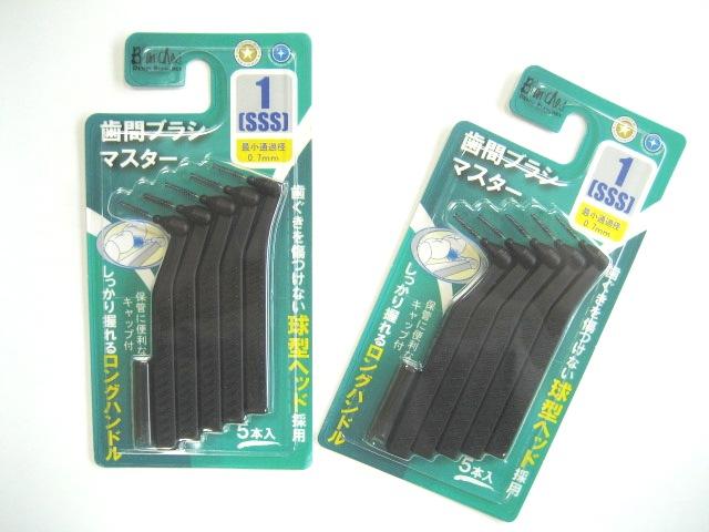 歯間ブラシマスターブラック L型1(SSS)