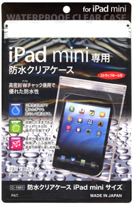 防水クリアケース iPadmini サイズ