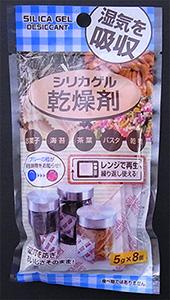 シリカゲル乾燥剤8個入