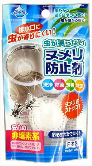 虫が寄らない ヌメリ防止剤