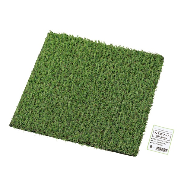 人工芝マット 30×30cm