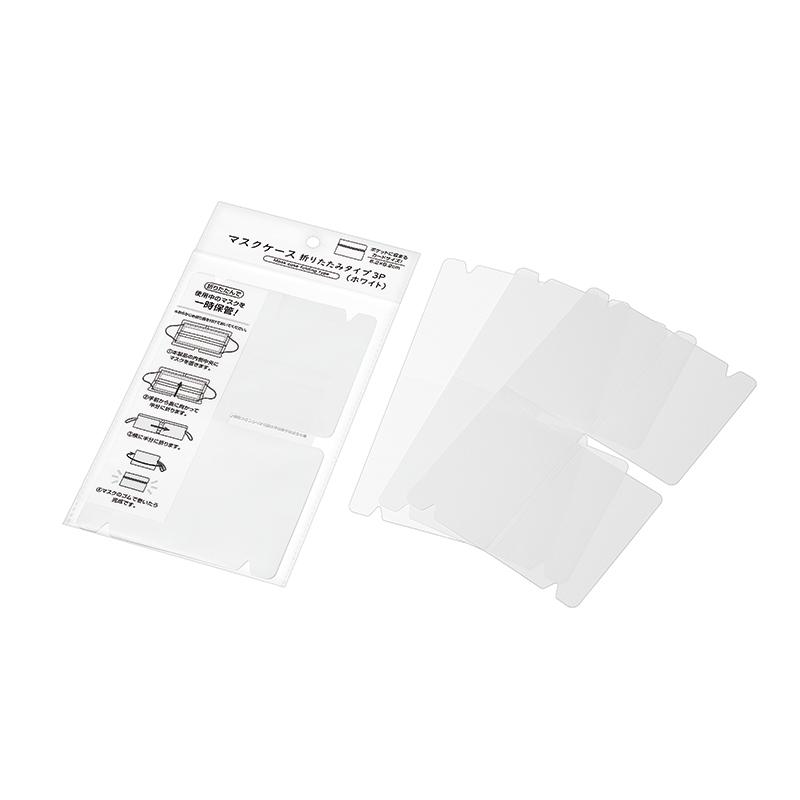 マスクケース 折りたたみタイプ 3P(ホワイト)